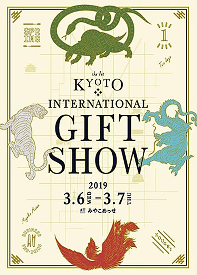 第1回京都インターナショナルギフトショー出展