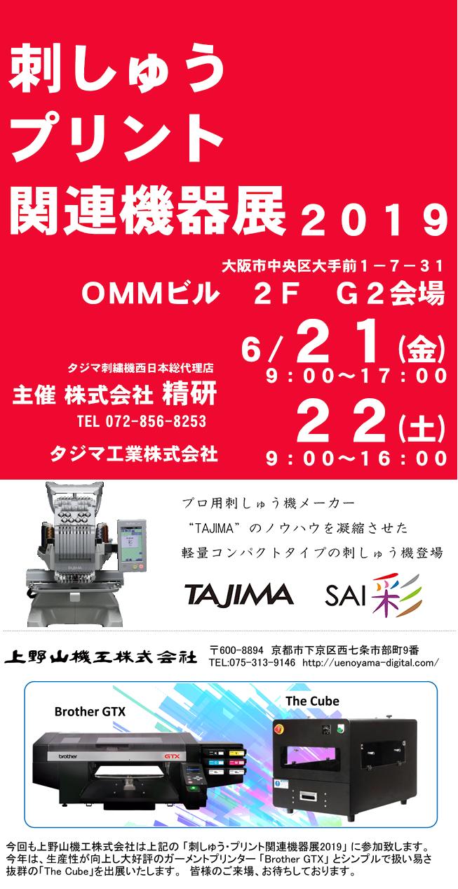 刺しゅうプリント関連機器展2019 出展