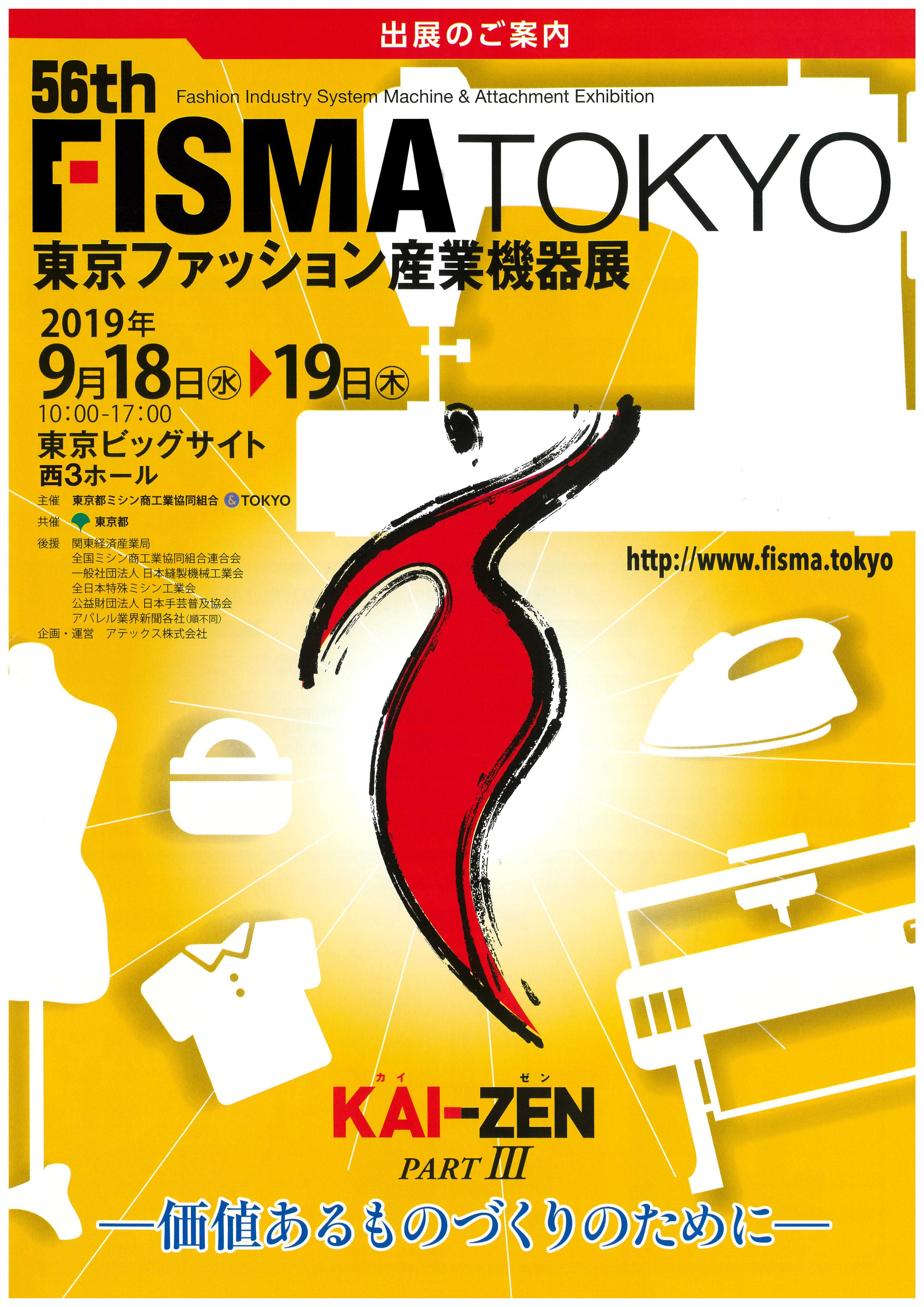 56th FISMA TOKYO 出展