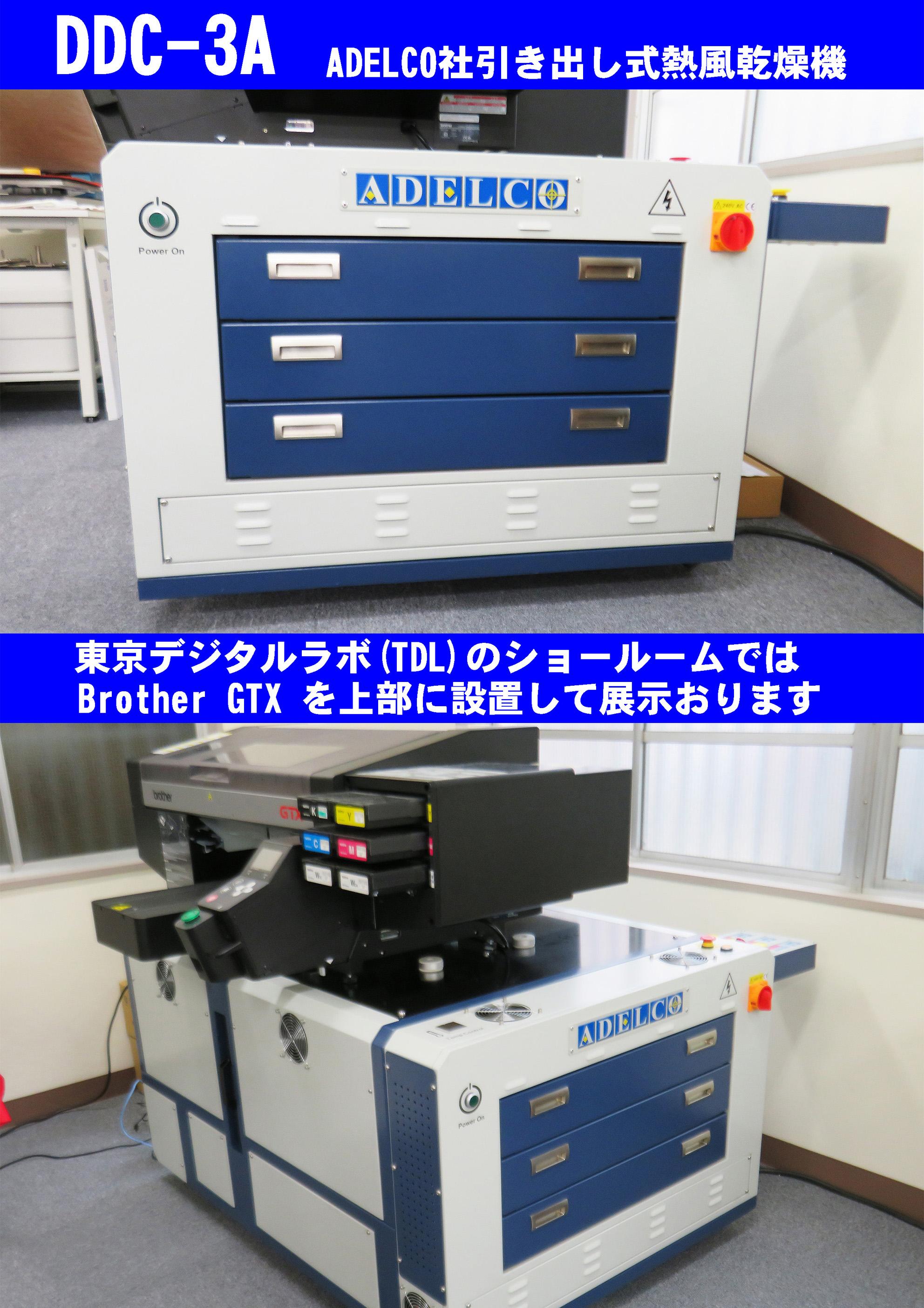 DDC-3Aが東京デジタルラボ(TDL)のショールームに登場