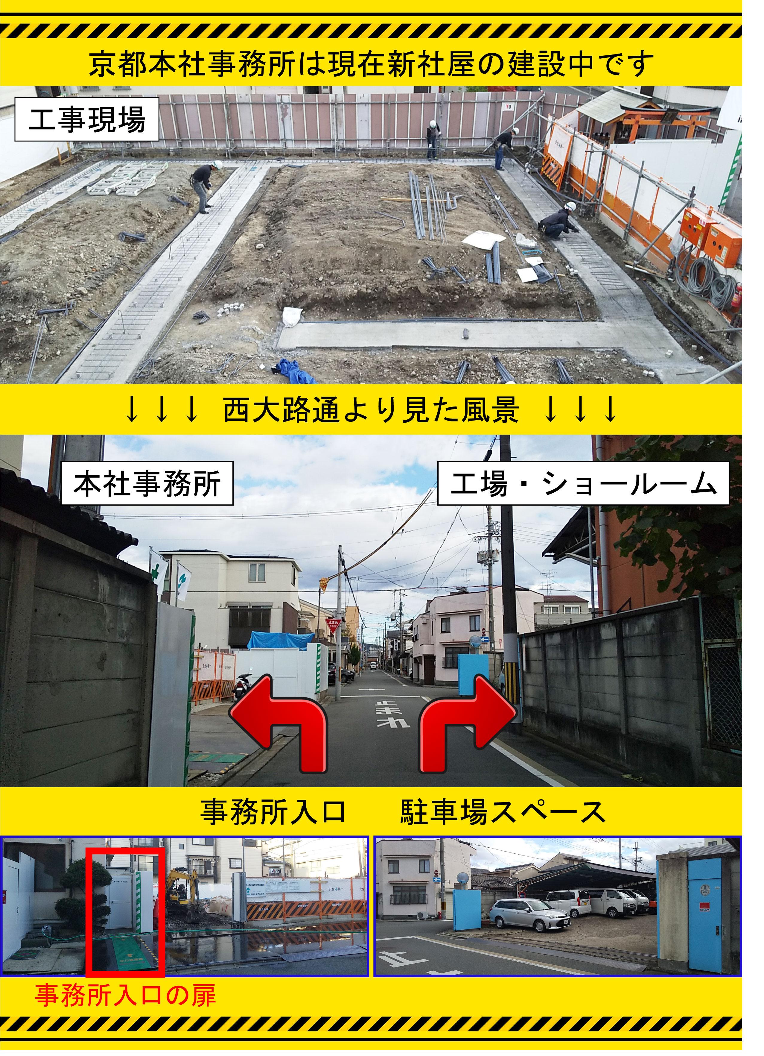 京都本社 新事務所建設のお知らせ
