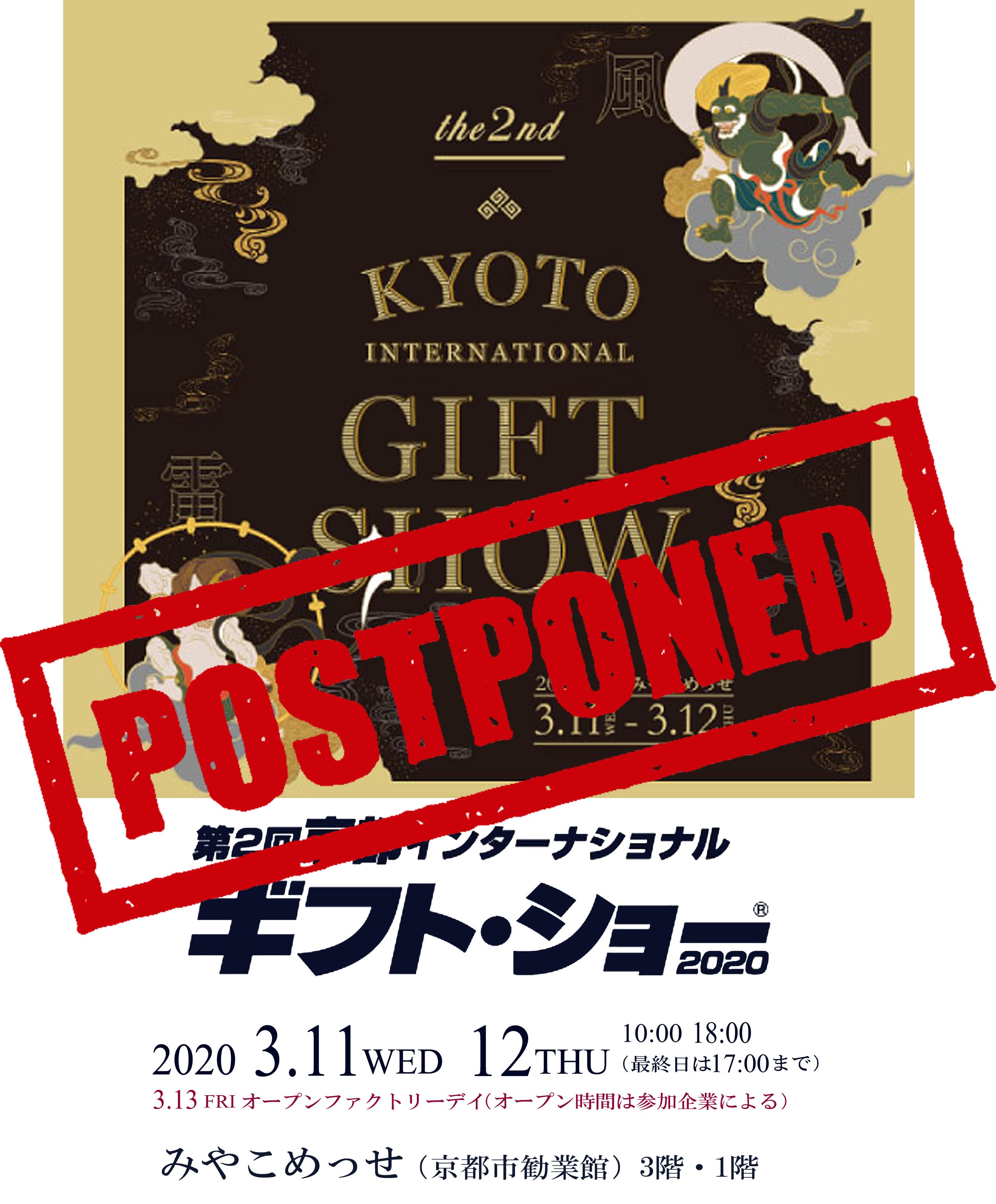 第2回京都インターナショナルギフトショー延期のお知らせ