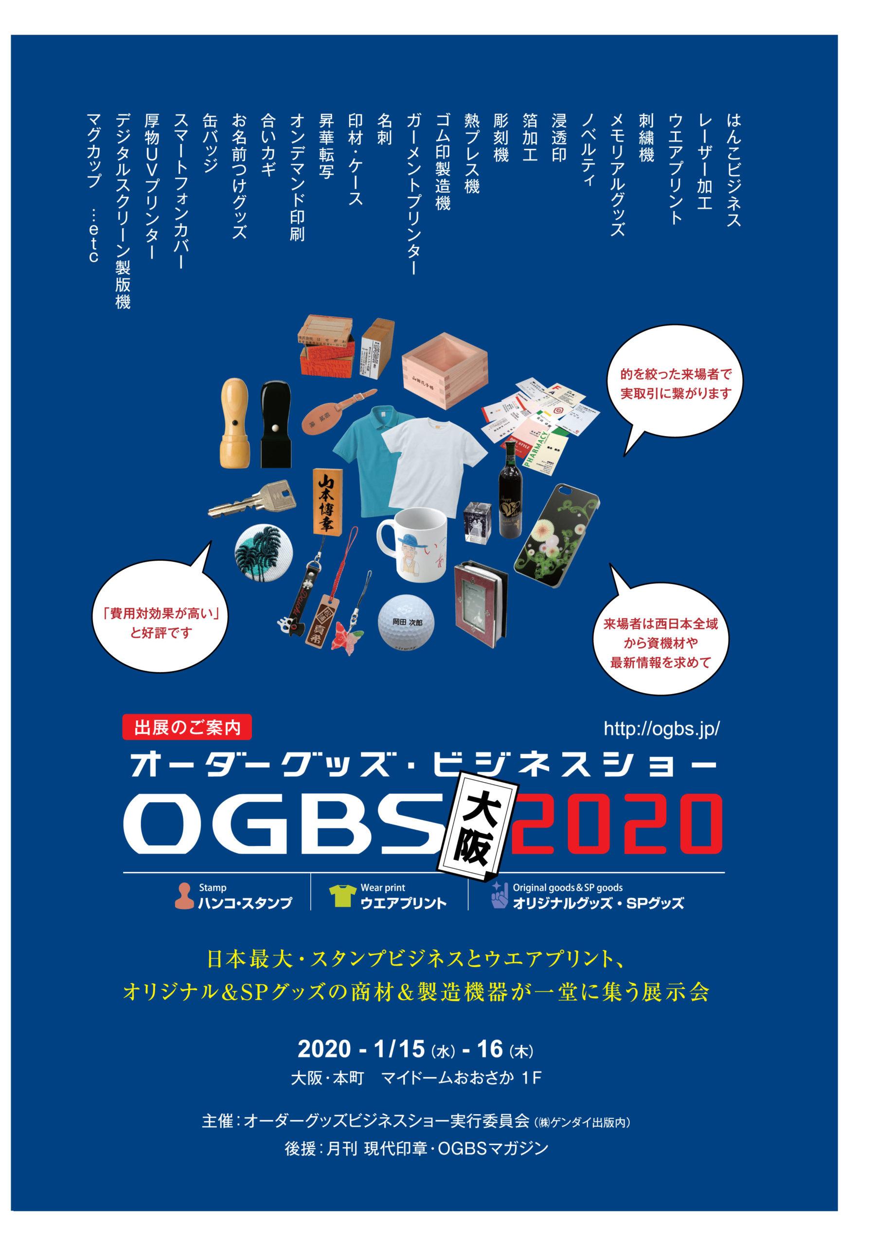 オーダーグッズ・ビジネスショー大阪2020 出展