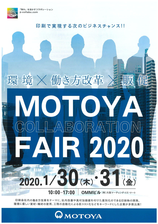 モトヤコラボレーションフェアー2020 参加