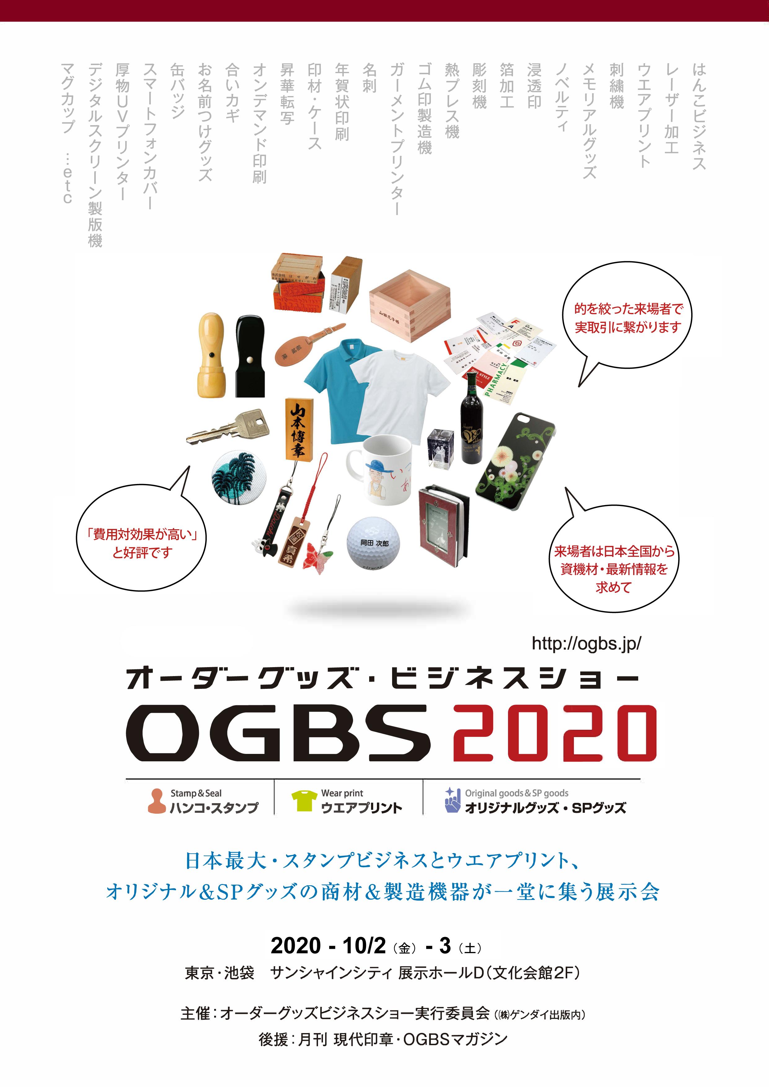 オーダーグッズ・ビジネスショー2020 出展