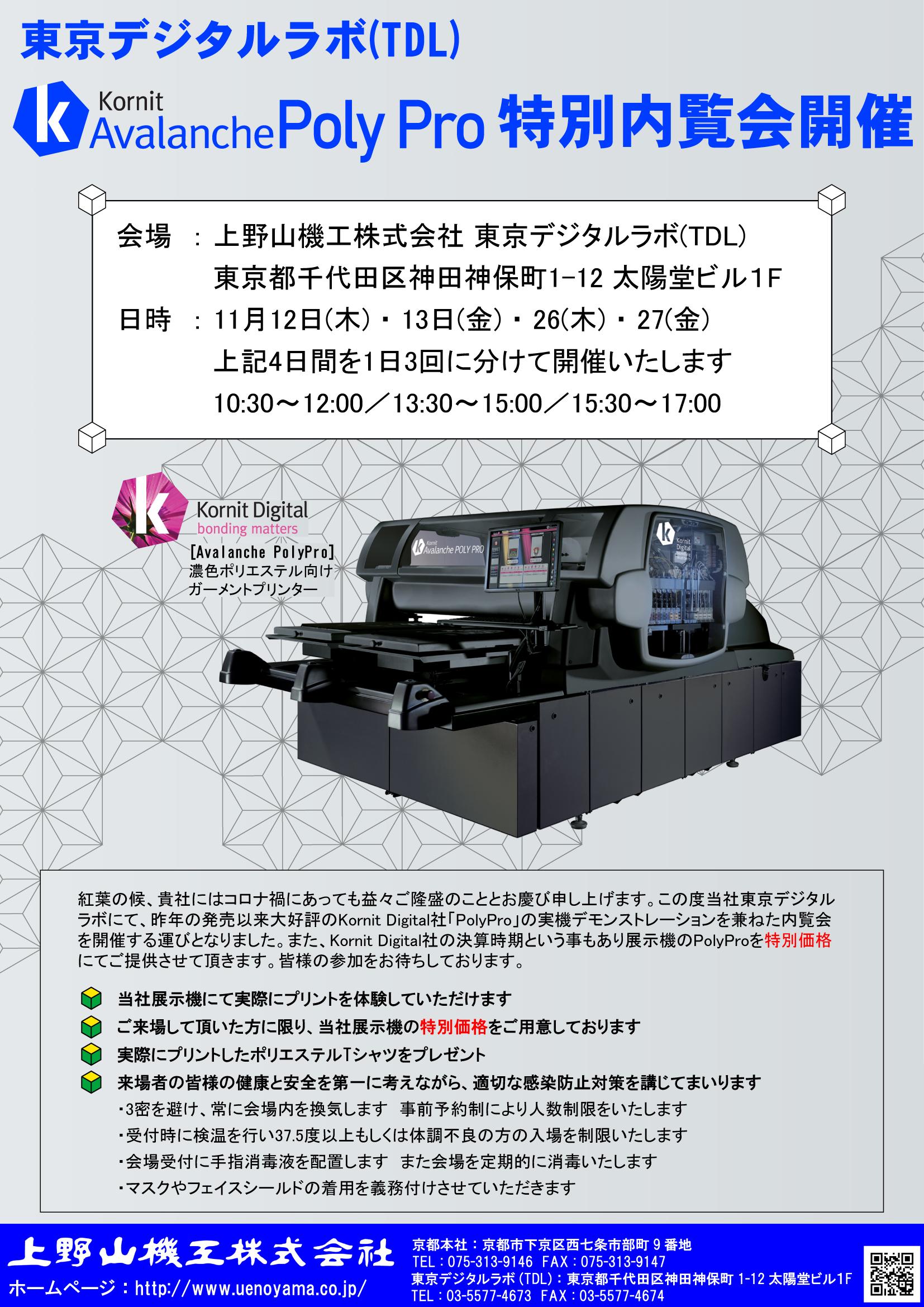 東京デジタルラボ PolyPro 特別内覧会開催