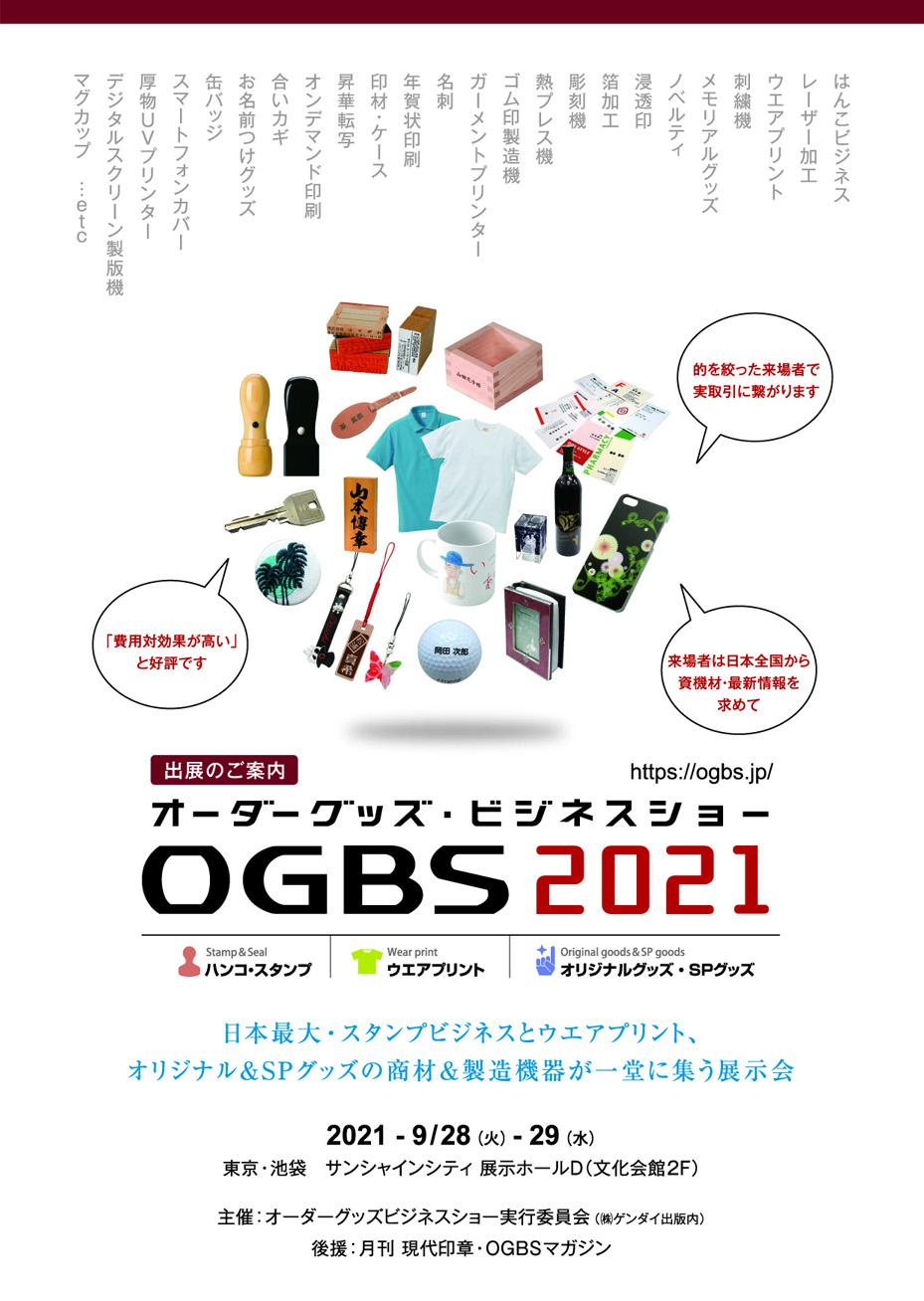 オーダーグッズ・ビジネスショー2021 出展